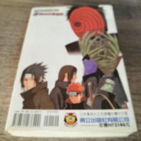 小32开原版漫画 NARUTO 秘传;者之书 火影忍者角色设定公式集