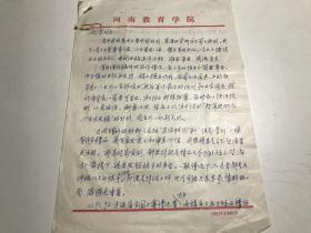 中国象棋 颜慧云信札一通三页