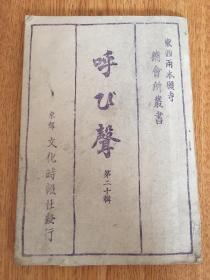 1939年日本出版《东西两本愿寺总会所丛书-呼び声》第20辑