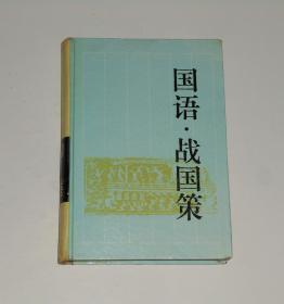 国语.战国策 精装  1994年