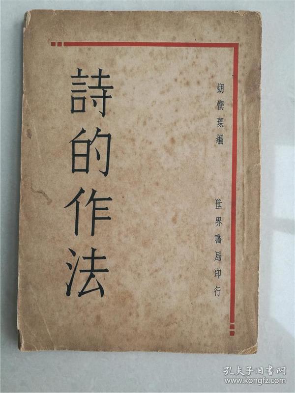 诗的作法   1931年初版