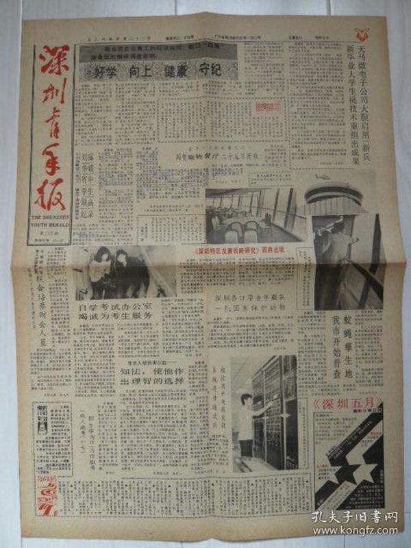 《深圳青年报》1986年4月22日。国际著名物理学家杨振宁将出任香港中文大学教授