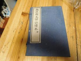 南北朝文评注读本---【上下册民国线装书】有函套