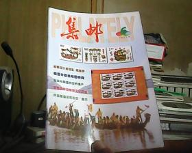 集邮 2001年 第6期 总第383期