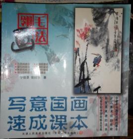 Z105 写意国画速成课本:翎毛画法