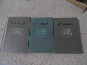 古代散文选(全3册)