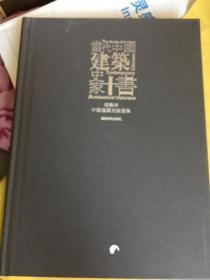 当代中国建筑史家十书.傅熹年中国建筑史论选集