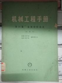 《机械工程手册 第20篇·金属材料强度》第1章 概述、第2章 静强度、第3章 断裂韧性....
