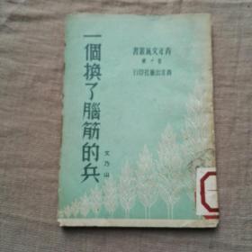 青年文艺丛书:一个换了脑筋的兵   1950年一版