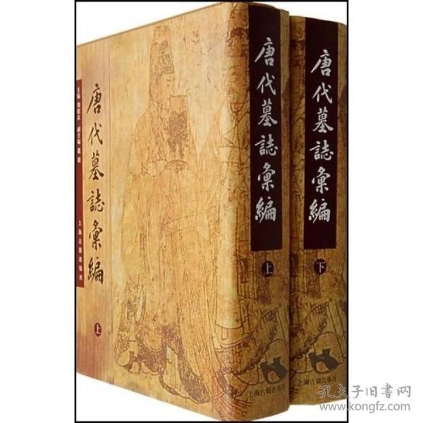 新书--唐代墓志汇编(全二册)(精装)