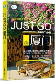 JUST GO:厦门(畅销版)