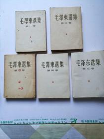 《毛泽东选集》五卷全 【大32开】第一卷1951年11月二印  其他四卷都是一版一印(京3)