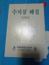 韩国原版图书:수지침  해설  高丽手指针疗法