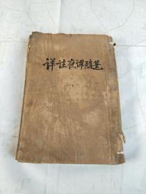 详注夜谈随录 全4卷 民国十四年6版