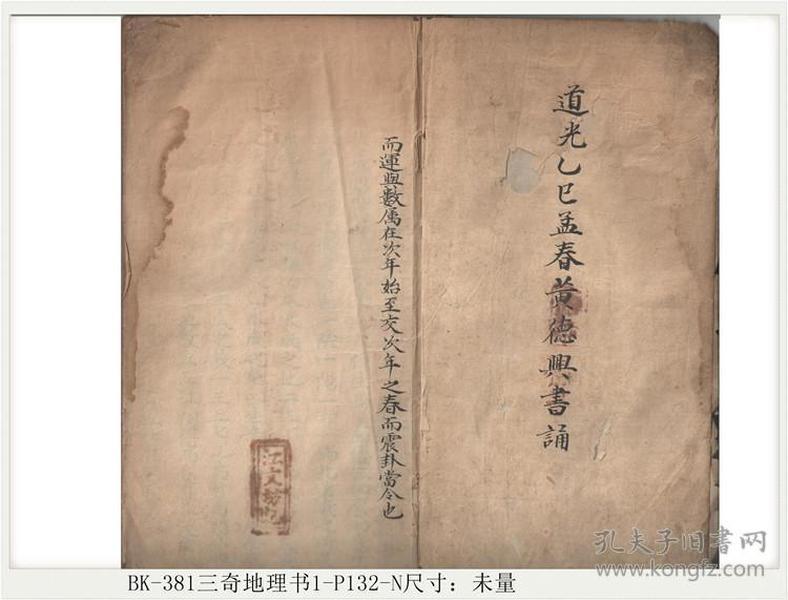 清代地理古籍手抄本《三奇地理书1》-P132-N-旧书古装善本BK-381