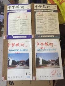 中学教研(数学) 1997年1-12期 1998年1-12期 两全年24期合订四本