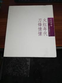 刀鋒情愫    火紅年代  上海中國畫院50年   四    50-70年代作品特展
