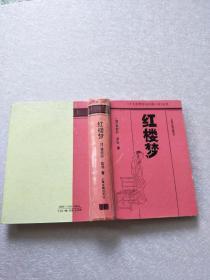 十大古典白话长篇小说丛书--红楼梦【实物图片】