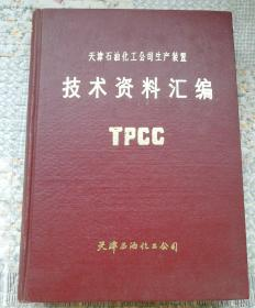 天津石油化工公司生产装置-技术资料汇编.TPCC