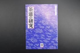 《茶道的研究》 2002年12月号总565号 日本茶道杂志 全书几十张图片介绍日本茶道茶器茶摆放流程和茶相关文化文学日文原版(每期具体内容详见目录图片)茶道仅仅是物质享受 而且通过茶会学习茶礼 陶冶性情