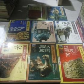 图说天下·中国历史系列:春秋战国  等(八本合售)