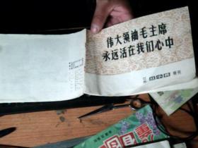 伟大领袖毛主席永远活在我们心中(江苏红小兵特刊) 八五品稍弱      QQ3