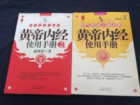 皇帝内经使用手册1,2两本合售