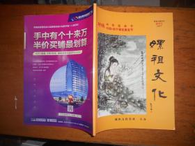 嫘祖文化 创刊号 【中国西平】