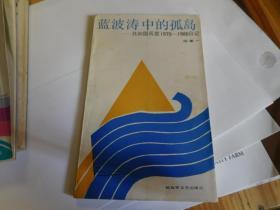 蓝波涛中的孤岛:共和国兵营1970-1986日记 作者签名