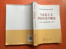 马克思主义政治经济学概论 (马克思主义理论研究和建设工程重点教材)16开】 正版品好