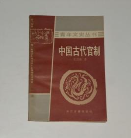 中国古代官制 1986年
