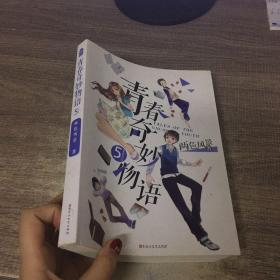 青春奇妙物语5(附精美「日计划」卡片)/知音动漫图书·长篇小说
