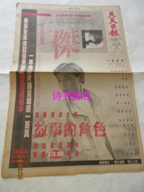 昨日的浪子 今日的巨星:王杰1990年演唱会报纸广告+王杰公开征求本地创作报纸广告 各1张