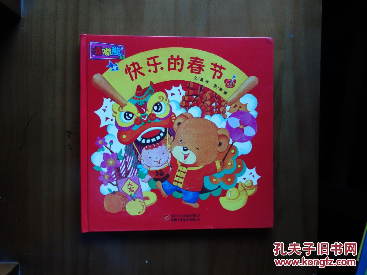 快乐的春节 嘟嘟熊画报百变玩具书 精装 正版