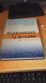 鄂尔多斯盆地构造演化与油气分布规律 作者签赠本 精装本
