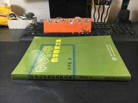 中学化学教学教育文集