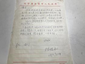 中国象棋 陈瑞权信札一通一页之一