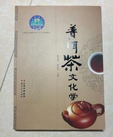 普洱茶文化学