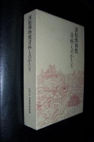 演剧博物馆资料(绸面精装函套装!品佳!)