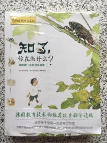 我的自然观察笔记(全4册)