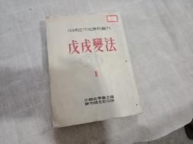 (中国近代史资料丛刊 第八种)戊戌变法 2 1953年初版