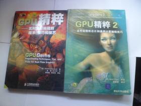 GPU精粹:实时图形编程的技术、技巧和技艺、GPU精粹 2:高性能图形芯片和通用计算机编程技巧【两册合售】
