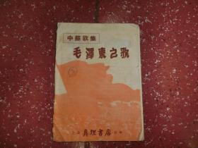 中苏歌集 毛泽东之歌 B6