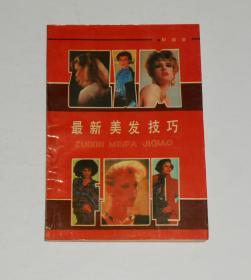 最新美发技巧 1987年1版1印