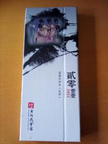 安庆黄梅戏会馆2011台历