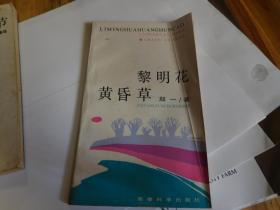 黎明花黄昏草【签名本