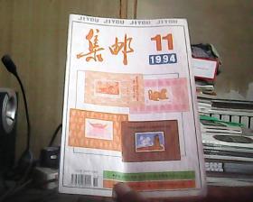 集邮 1994年 第11期 总第301期