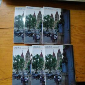 《山海名城》之诗意青岛无资明信片6本(每本10张共计60张)