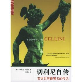 切利尼自传--西方世界最著名的传记