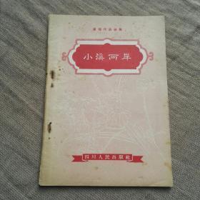 1956年·演唱作品选集:小溪两岸